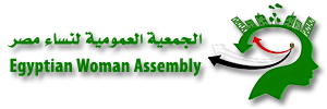 الجمعية العمومية لنساء مصر Egyptian women assembly